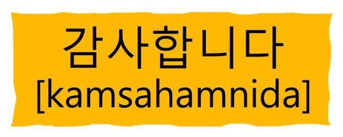 kamsahamnida